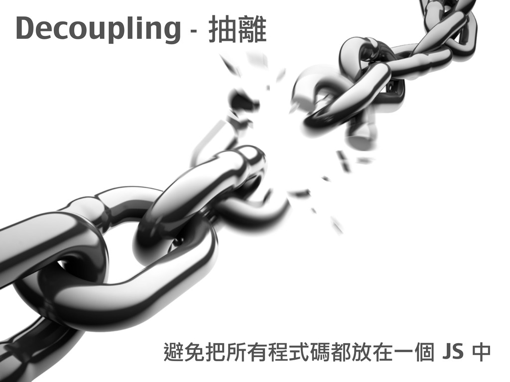 Decoupling - 抽離 避免把所有程式碼都放在一個 JS 中