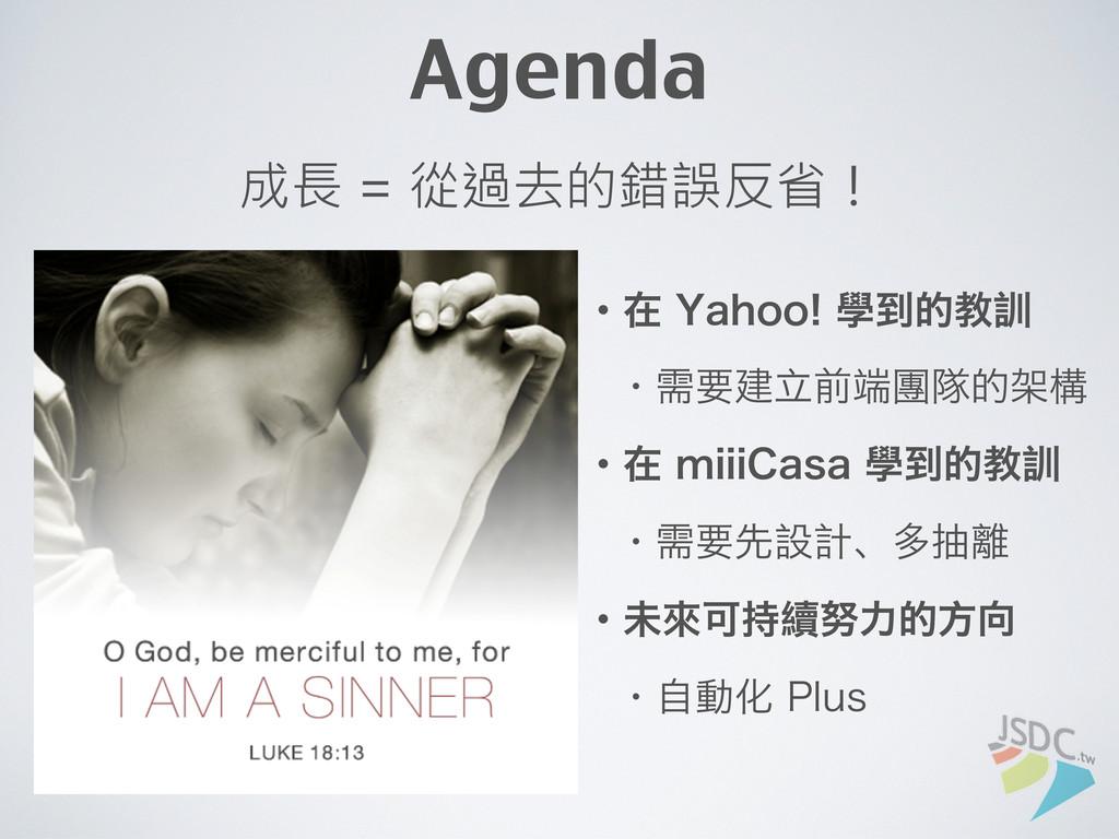 Agenda cᄝ:BIPP⇥֥֞⇪ cླေ৫భ؊ↀộ֥ࡏἧ cᄝNJJJ$BTB...