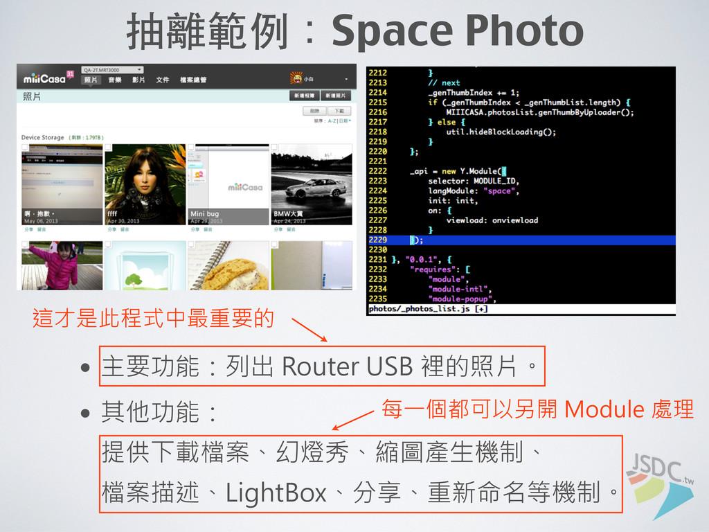 抽離範例:Space Photo • 主要功能:列出 Router USB 裡的照片。 • 其...