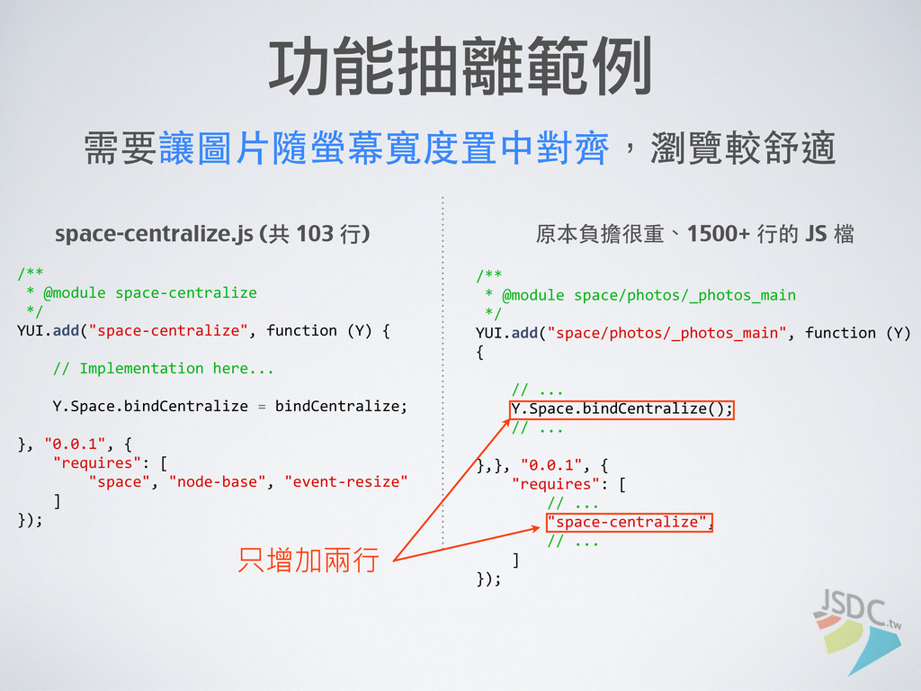 功能抽離範例 space-centralize.js (共 103 行) /**  *...