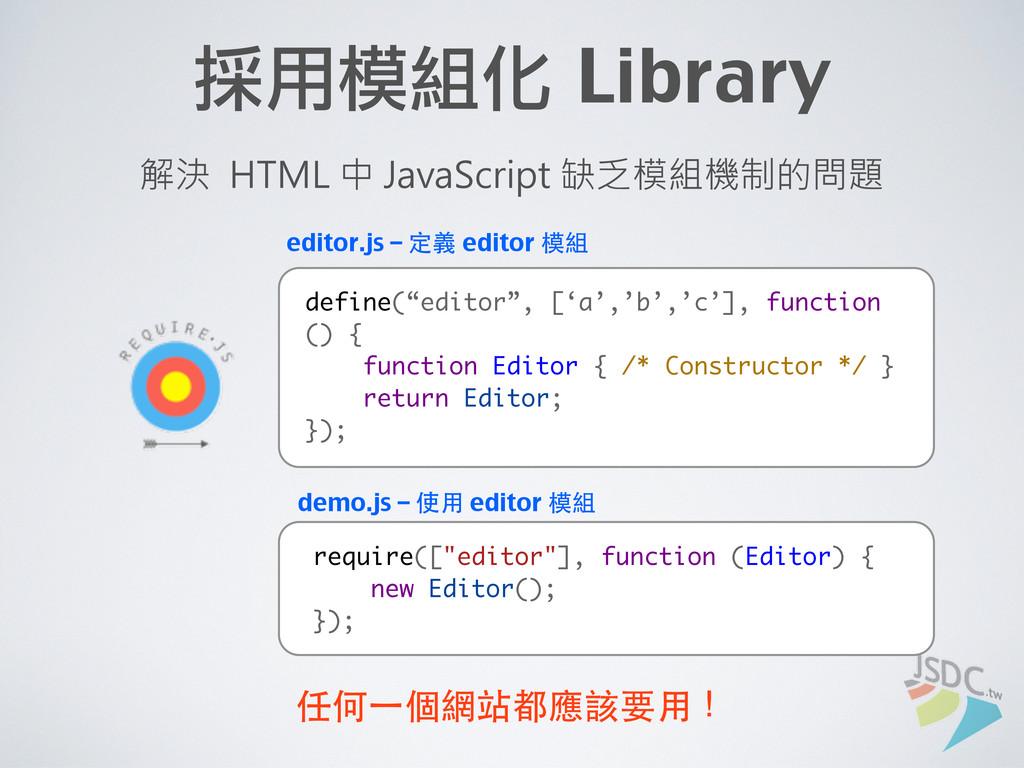 採用模組化 Library 解決 HTML 中 JavaScript 缺乏模組機制的問題 d...