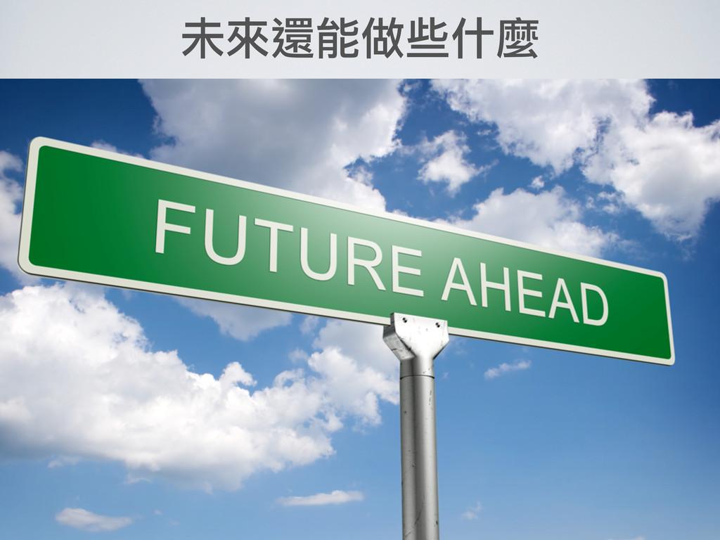 未來還能做些什麼