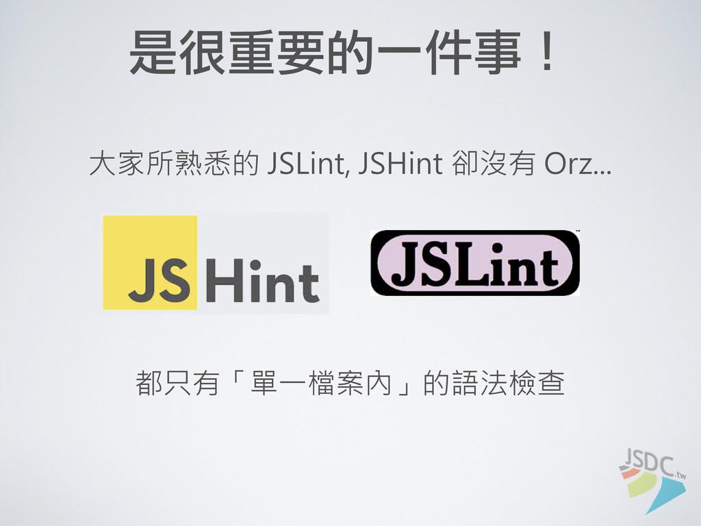 是很重要的一件事! 大家所熟悉的 JSLint, JSHint 卻沒有 Orz... 都只有「...