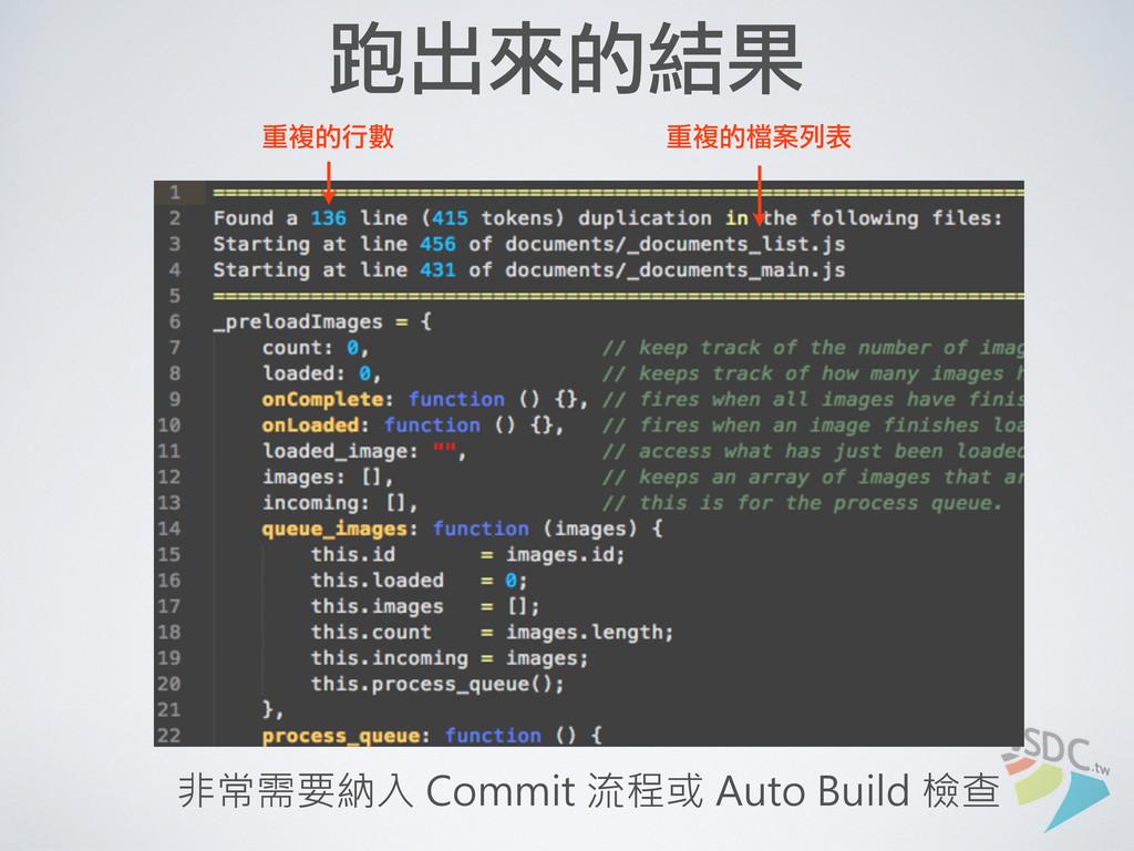 跑出來的結果 重複的行數 重複的檔案列表 非常需要納入 Commit 流程或 Auto Bui...