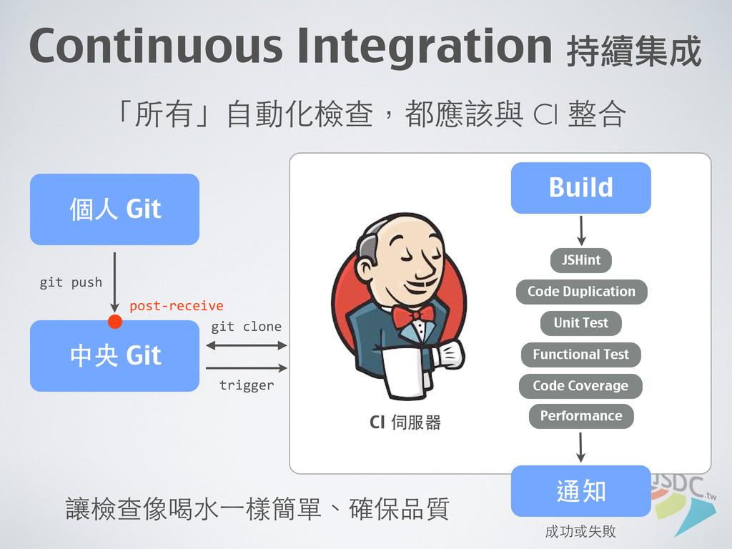 Continuous Integration 持續集成 「所有」⾃自動化檢查,都應該與 CI ...