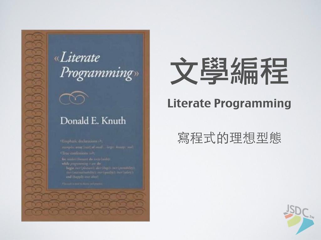 文學編程 Literate Programming 寫程式的理想型態