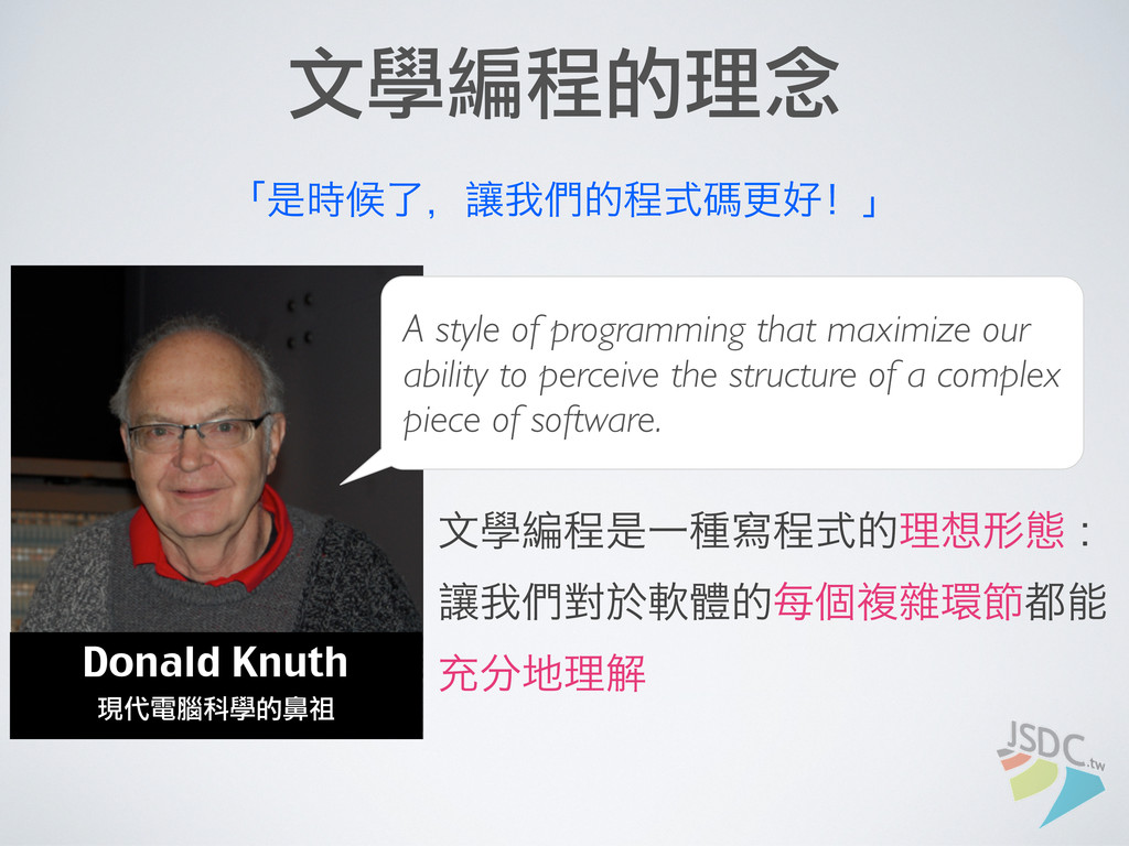 Donald Knuth 現代電腦科學的鼻祖 A style of programming t...