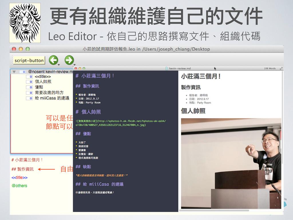 更有組織維護自己的文件 Leo Editor - 依自己的思路撰寫文件、組織代碼 可以是任何的...