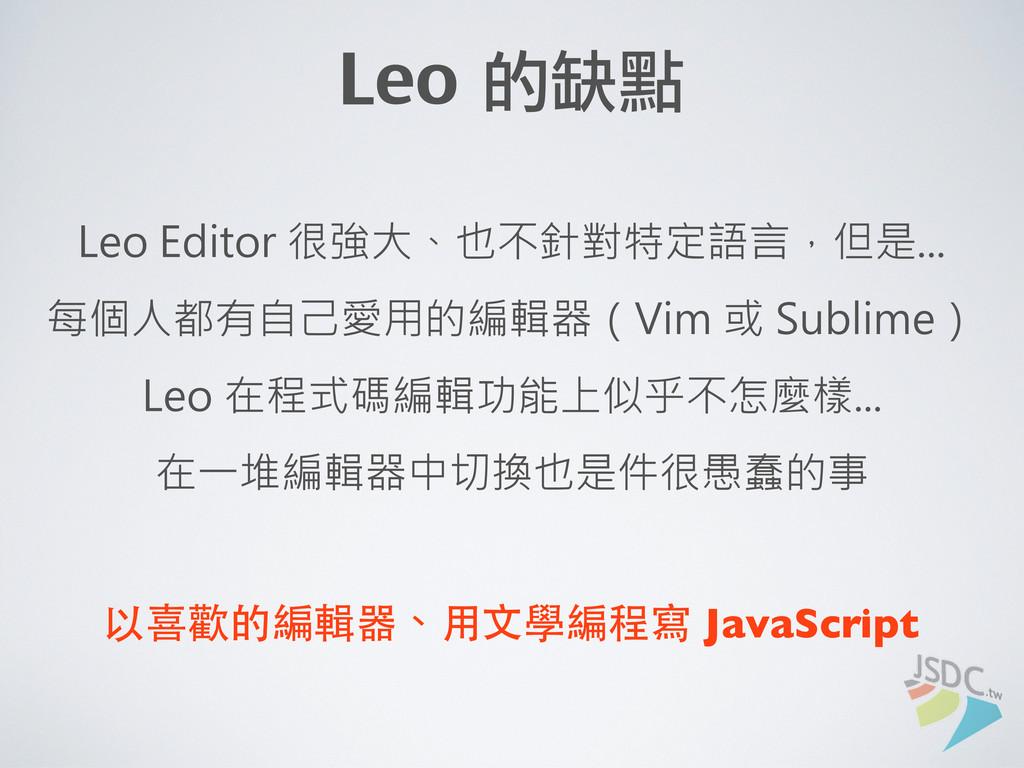 Leo Editor 很強大、也不針對特定語言,但是... 每個人都有自己愛用的編輯器(Vim...