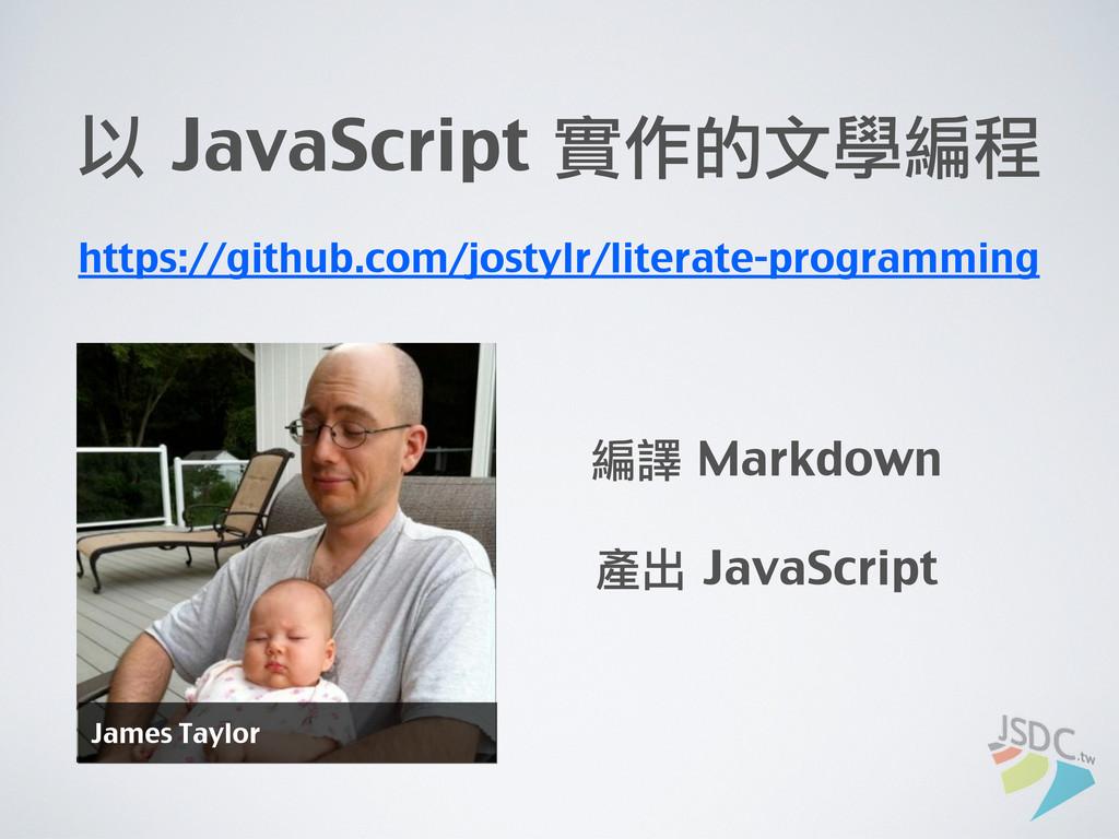 https://github.com/jostylr/literate-programming...