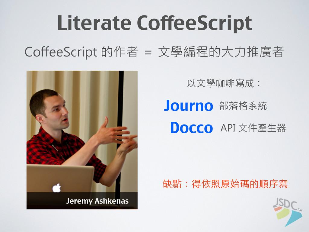 Literate CoffeeScript CoffeeScript 的作者 = 文學編程的大...