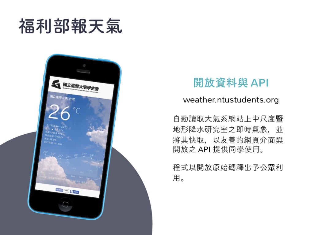 福利部報天氣 開放資料與 API weather.ntustudents.org 自動讀取大氣...