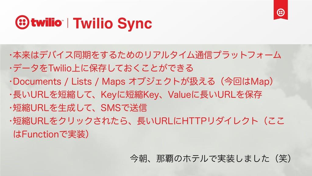 Twilio Sync wຊདྷσόΠεಉظΛ͢ΔͨΊͷϦΞϧλΠϜ௨৴ϓϥοτϑΥʔϜ w...
