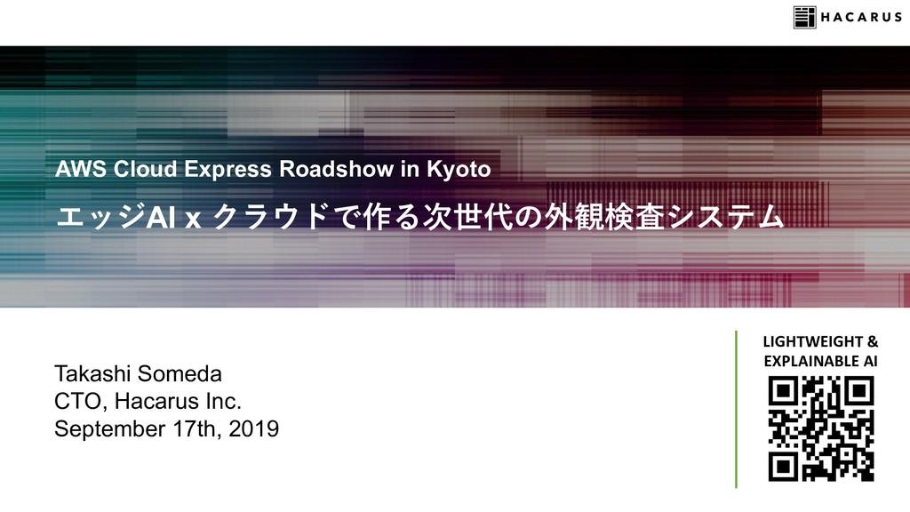 AWS Cloud Express Roadshow in Kyoto AI x Takash...