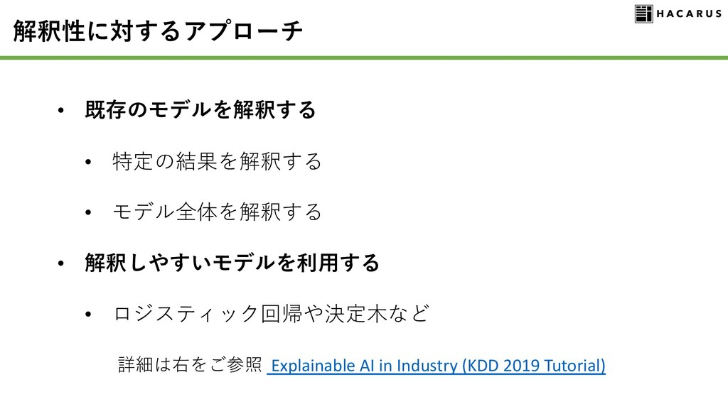 • • • • • I Explainable AI in Industry (KDD 201...