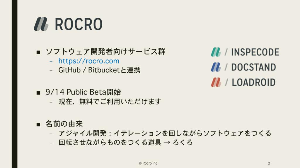 ■ ソフトウェア開発者向けサービス群 – https://rocro.com – GitHub...