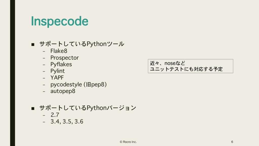 ■ サポートしているPythonツール – Flake8 – Prospector – Pyf...