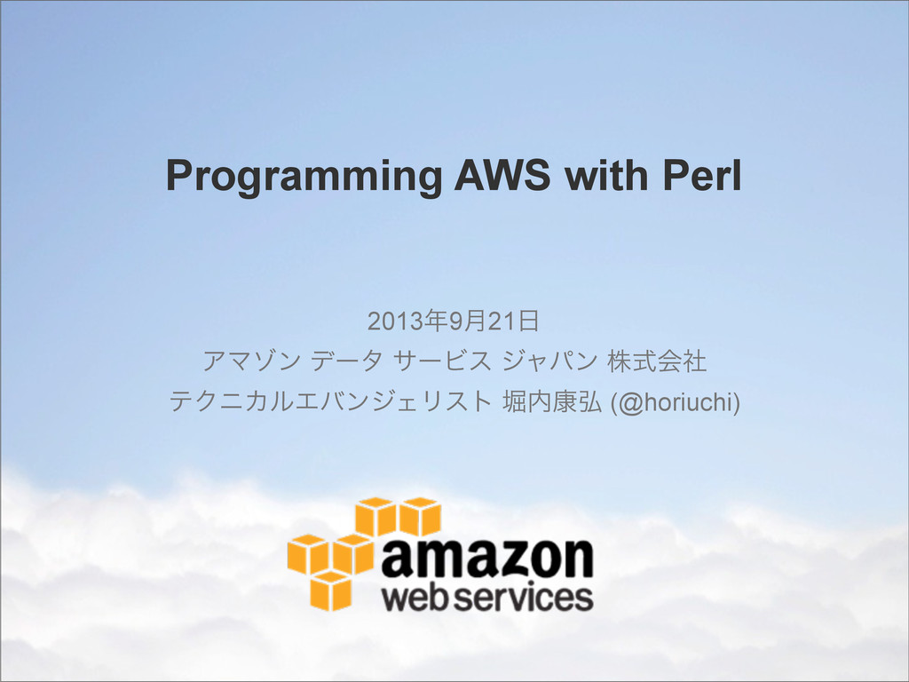 Programming AWS with Perl 2013೥9݄21೔ ΞϚκϯ σʔλ α...