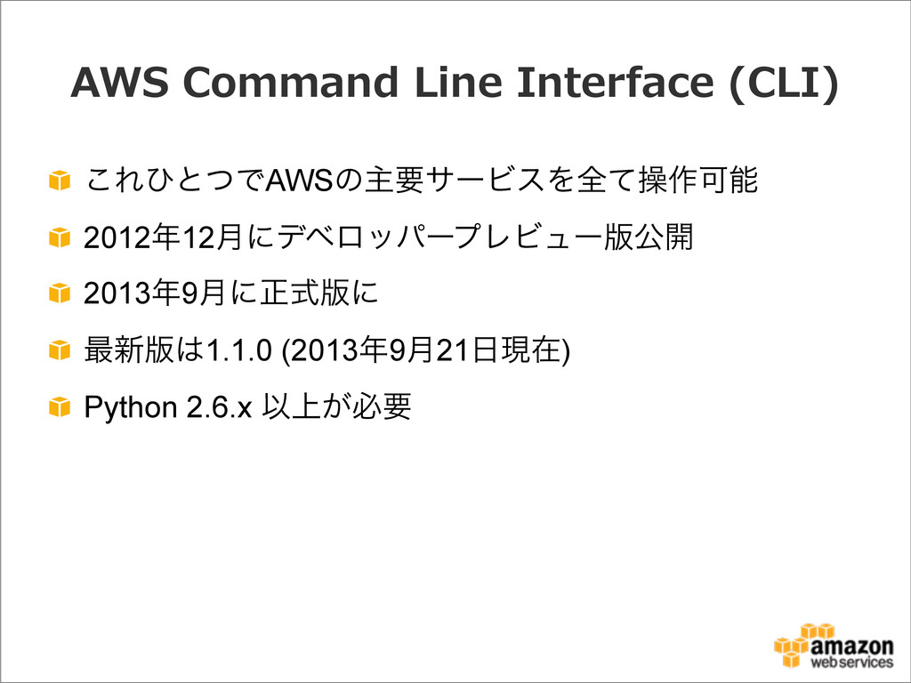 AWS  Command  Line  Interface  (CLI) ͜ΕͻͱͭͰAWSͷ...