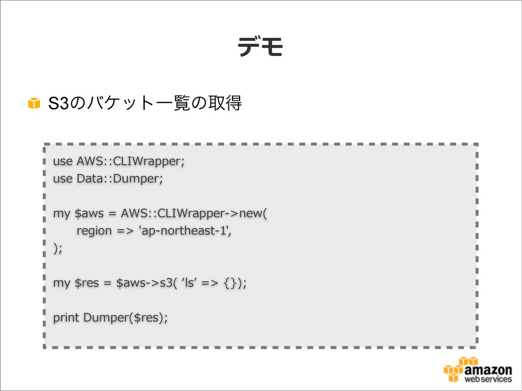 デモ S3ͷόέοτҰཡͷऔಘ use  AWS::CLIWrapper; use  Data...
