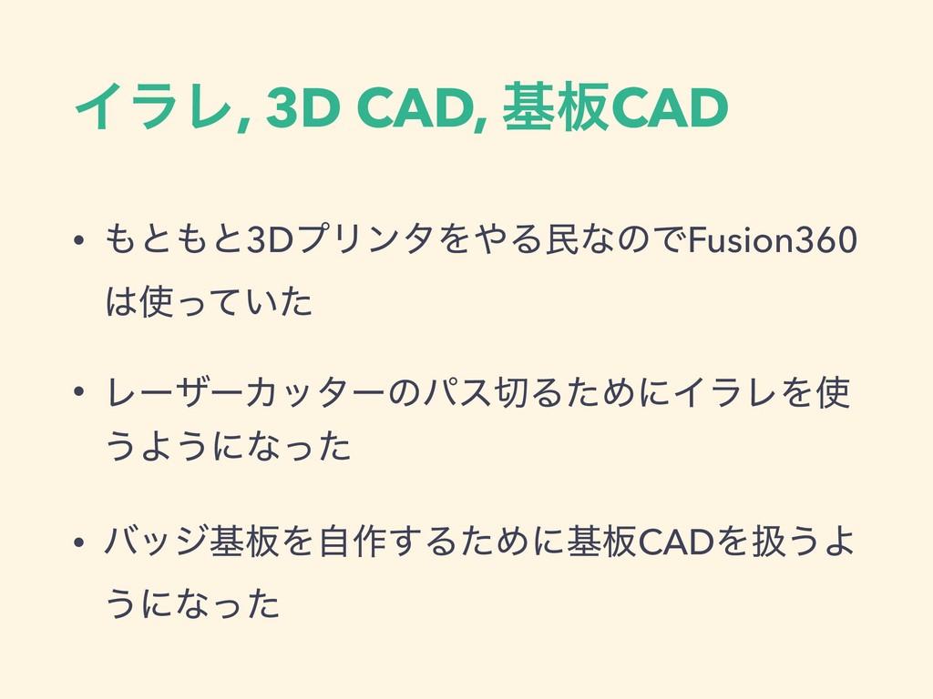 ΠϥϨ, 3D CAD, ج൘CAD • ͱͱ3DϓϦϯλΛΔຽͳͷͰFusion360...