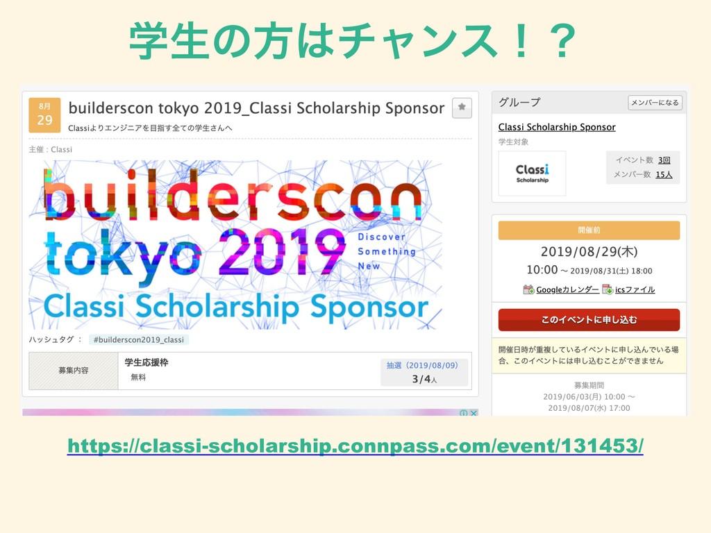 ֶੜͷํνϟϯεʂʁ https://classi-scholarship.connpass...