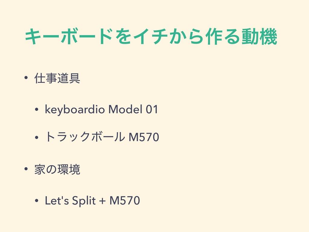 ΩʔϘʔυΛΠν͔Β࡞Δಈػ • ಓ۩ • keyboardio Model 01 • τ...