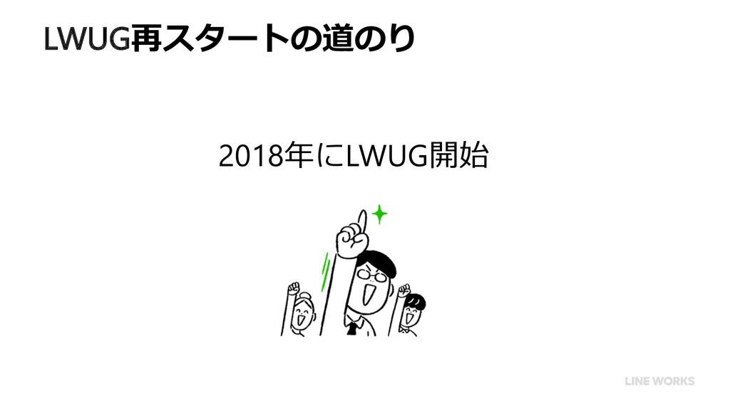 LWUG再スタートの道のり 2018年にLWUG開始