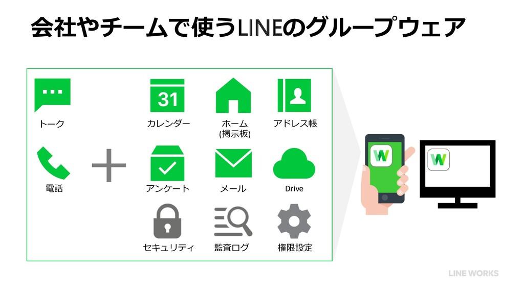 会社やチームで使うLINEのグループウェア トーク 電話 カレンダー ホーム (掲⽰板) アド...