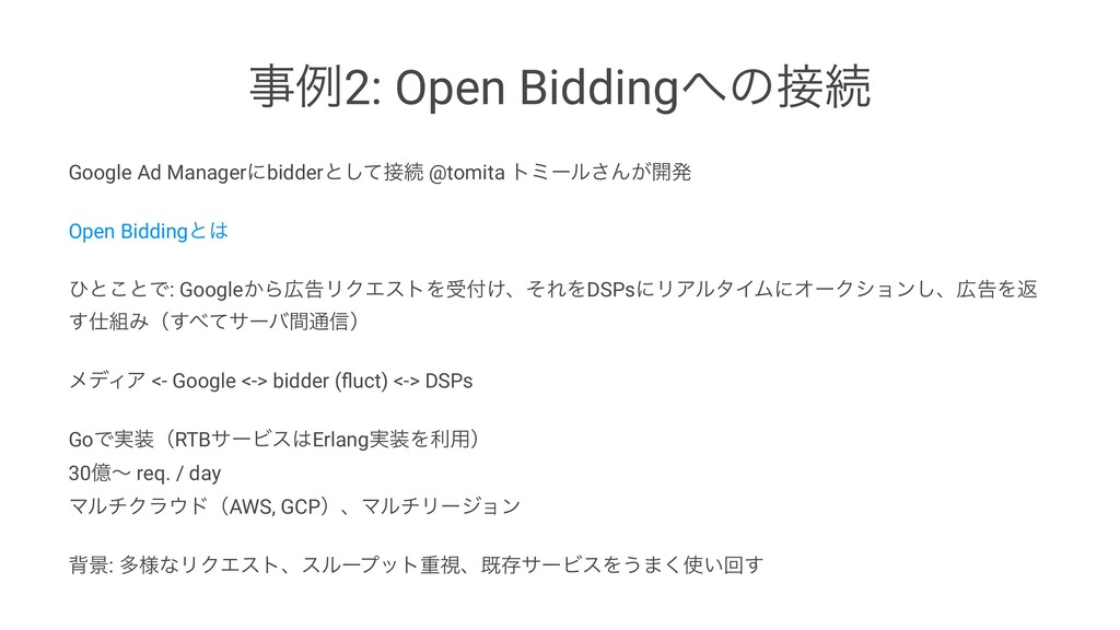 ྫ2: Open Biddingͷଓ Google Ad Managerʹbidderͱ...