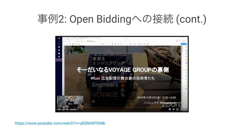 ྫ2: Open Biddingͷଓ (cont.) https://www.youtu...