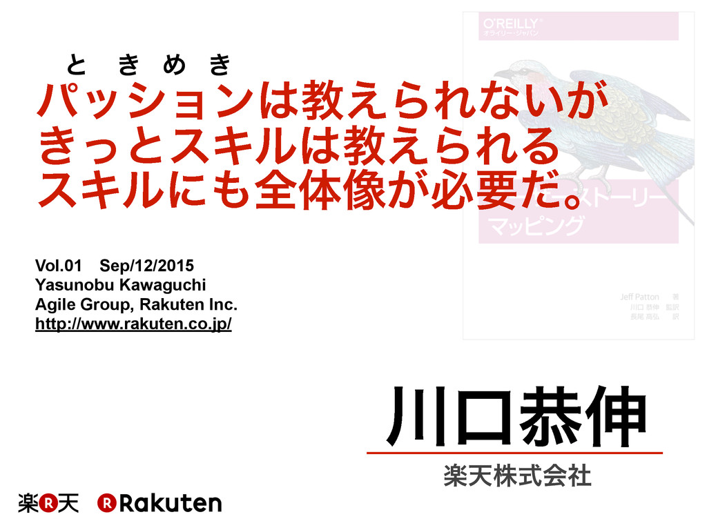 Vol.01ɹSep/12/2015 Yasunobu Kawaguchi Agile Gro...