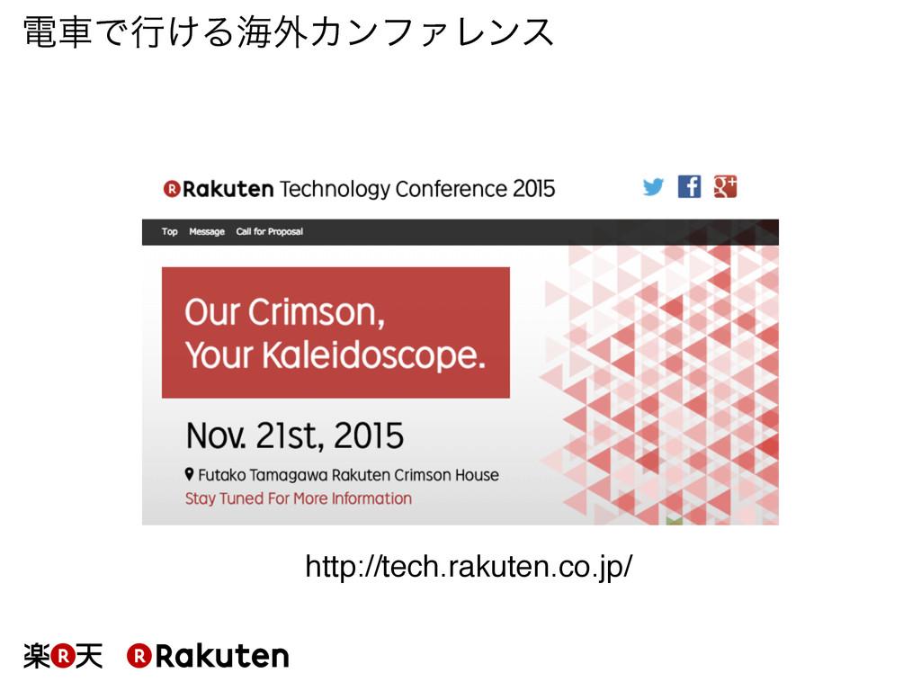 http://tech.rakuten.co.jp/ ిंͰߦ͚Δւ֎ΧϯϑΝϨϯε