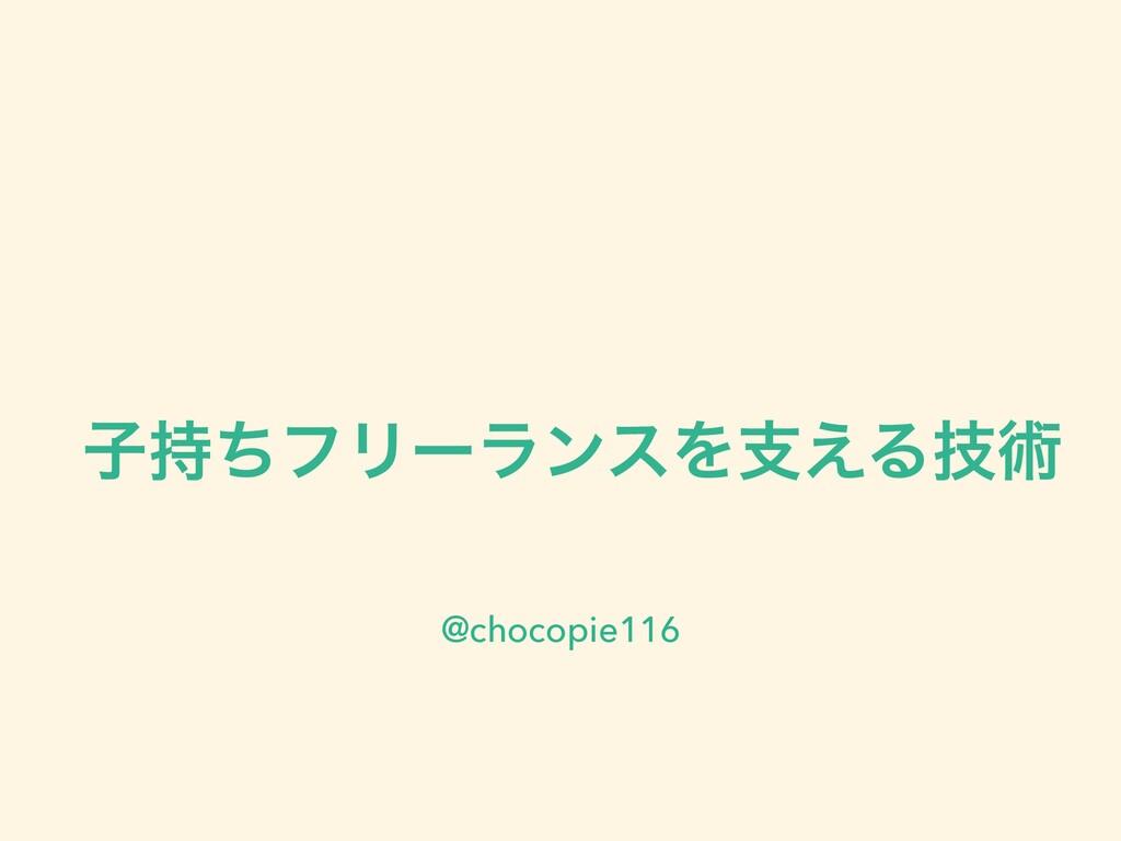 ࢠͪϑϦʔϥϯεΛࢧ͑Δٕज़ @chocopie116