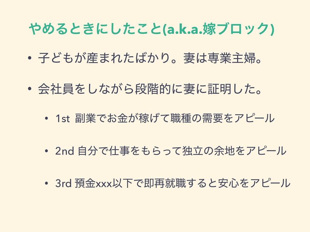 • 1st ෭ۀͰ͓͕ۚՔ͛ͯ৬छͷधཁΛΞϐʔϧ • 2nd ࣗͰΛΒͬͯಠཱͷ༨...