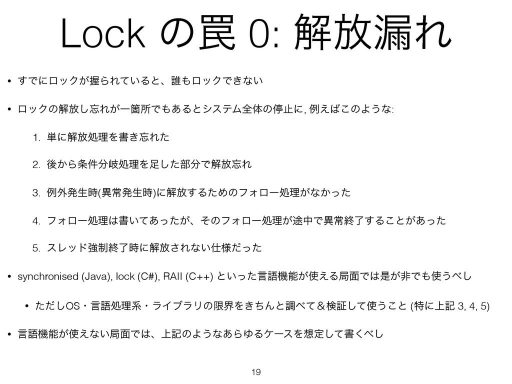 Lock ͷ᠘ 0: ղ์࿙Ε • ͢ͰʹϩοΫ͕ѲΒΕ͍ͯΔͱɺ୭ϩοΫͰ͖ͳ͍ • ϩο...