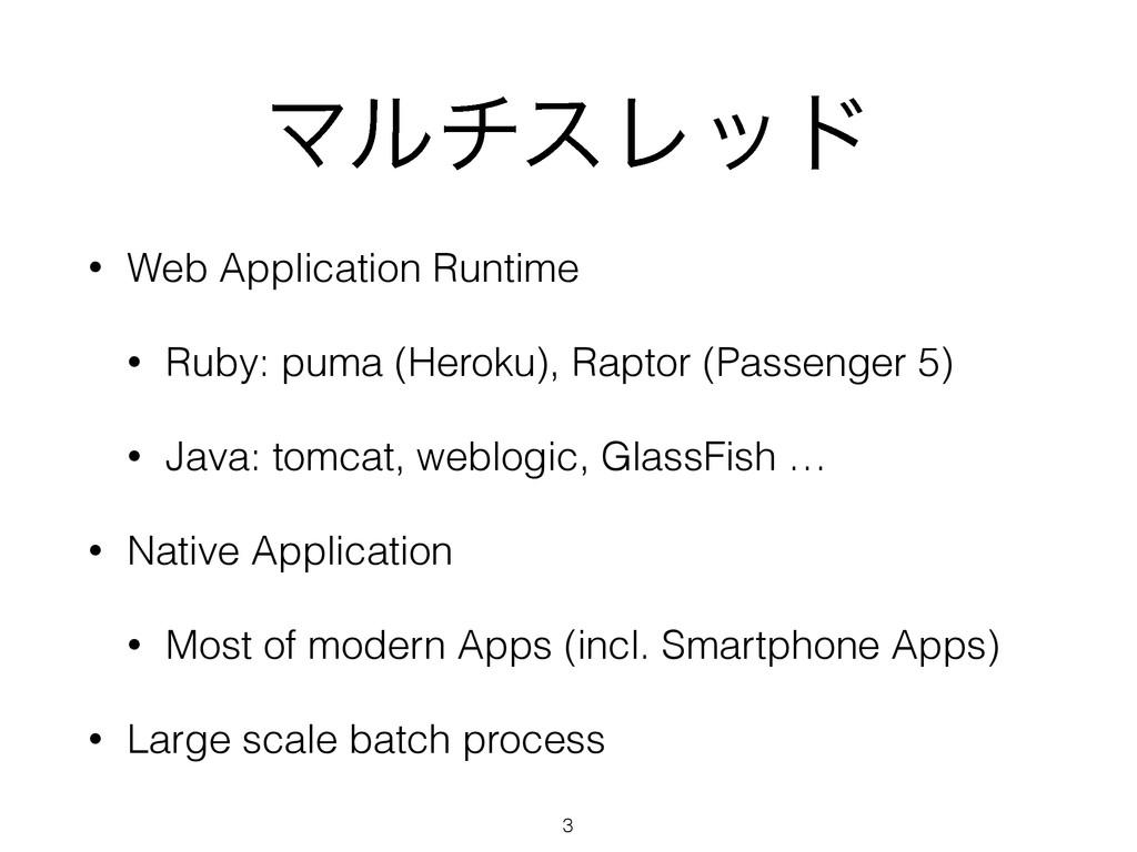 ϚϧνεϨου • Web Application Runtime • Ruby: puma ...