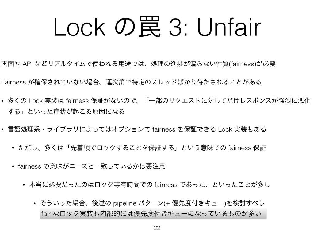 Lock ͷ᠘ 3: Unfair ը໘ API ͳͲϦΞϧλΠϜͰΘΕΔ༻్Ͱɺॲཧͷ...