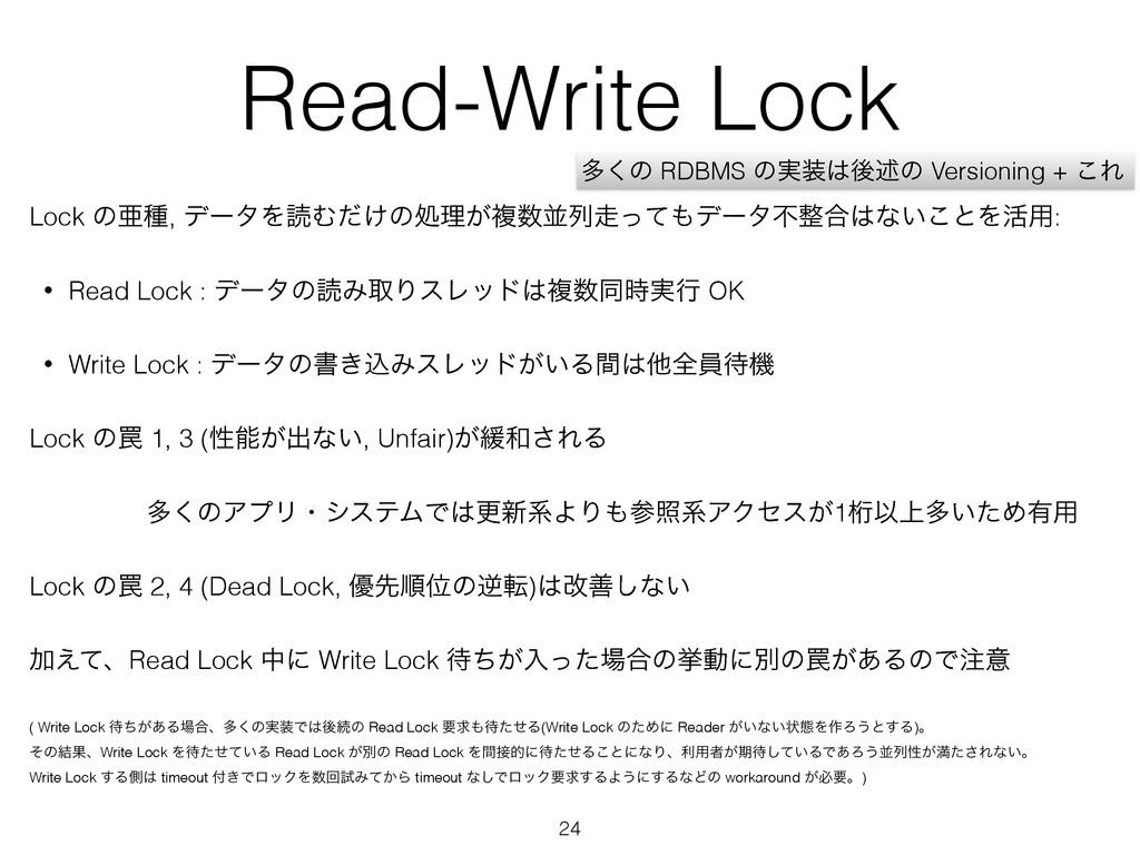 Read-Write Lock Lock ͷѥछ, σʔλΛಡΉ͚ͩͷॲཧ͕ෳฒྻͬͯσ...