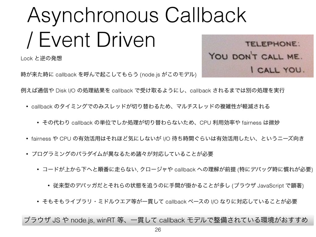Asynchronous Callback / Event Driven Lock ͱٯͷൃ...