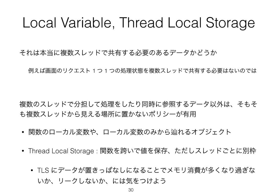 Local Variable, Thread Local Storage ͦΕຊʹෳεϨ...
