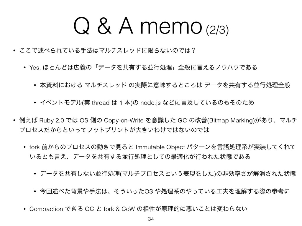 Q & A memo (2/3) • ͜͜Ͱड़ΒΕ͍ͯΔख๏ϚϧνεϨουʹݶΒͳ͍ͷͰ...