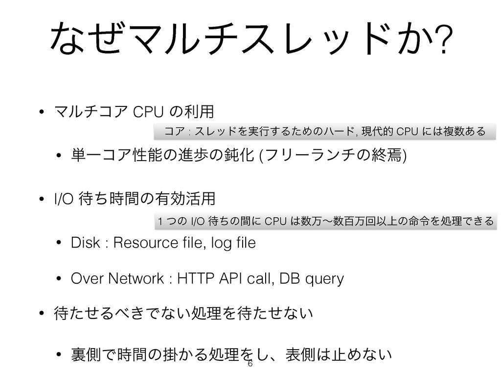 ͳͥϚϧνεϨου͔? • ϚϧνίΞ CPU ͷར༻ • ୯ҰίΞੑͷਐาͷಷԽ (ϑϦʔ...