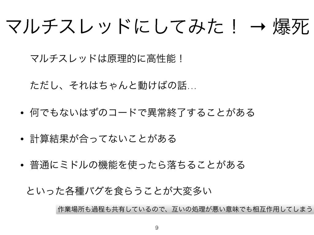 ϚϧνεϨουʹͯ͠Έͨʂ → രࢮ ϚϧνεϨουݪཧతʹߴੑʂ ͨͩ͠ɺͦΕͪΌΜͱ...