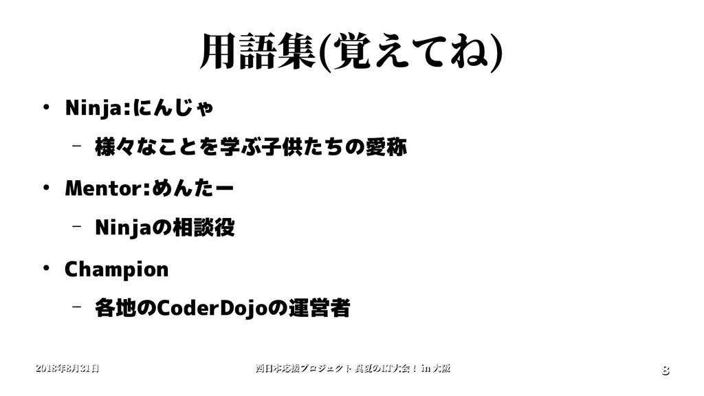 2018年8月31日 2018年8月31日 西日本応援プロジェクト プロジェクト 真夏のLT大...