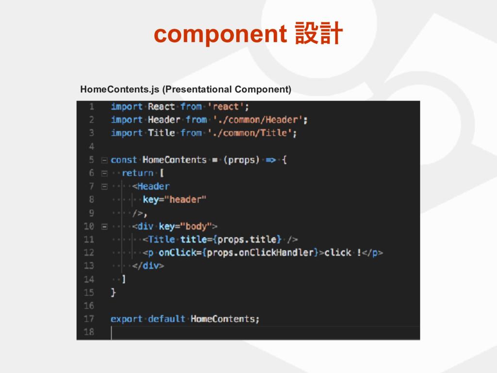 component ઃܭ HomeContents.js (Presentational Co...