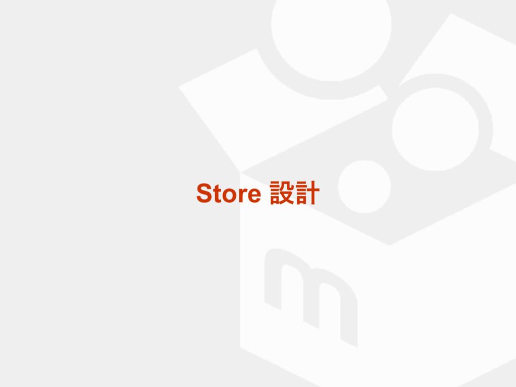 Store ઃܭ