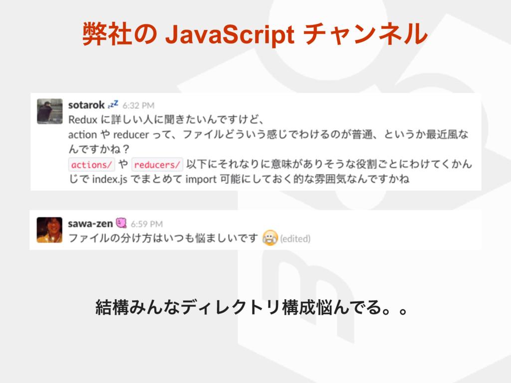 ฐࣾͷ JavaScript νϟϯωϧ ݁ߏΈΜͳσΟϨΫτϦߏΜͰΔɻɻ