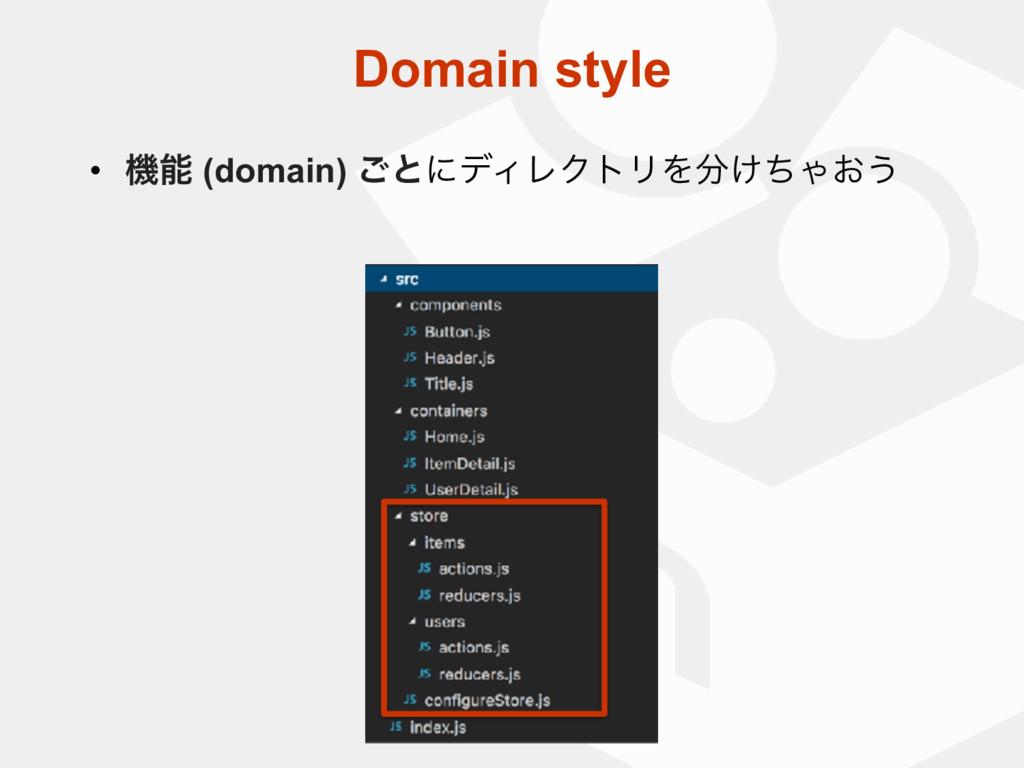 Domain style • ػ (domain) ͝ͱʹσΟϨΫτϦΛ͚ͪΌ͓͏