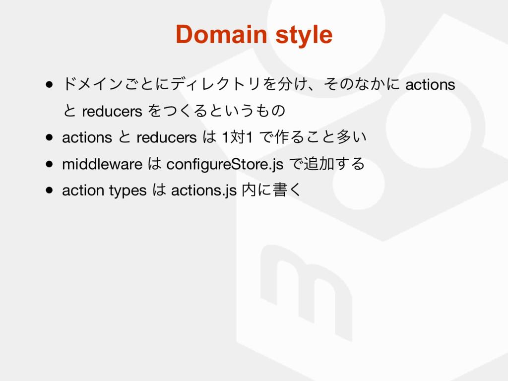 Domain style ● υϝΠϯ͝ͱʹσΟϨΫτϦΛ͚ɺͦͷͳ͔ʹ actions ͱ...